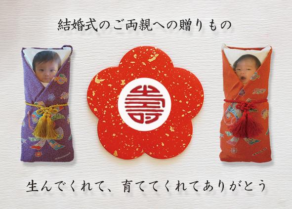 結婚式 両親 新郎新婦 赤ちゃん 体重米 抱っこ お米 贈り物 ギフト