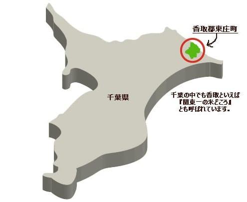 香取郡東庄町