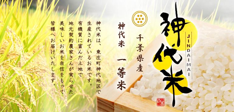 神代米 美味しい お米 もちもち ふっくら 千葉県産 コシヒカリ ふさおとめ ふさこがね 通販