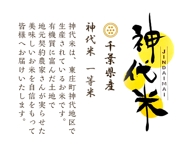 神代米 千葉県産 神代米 一等米